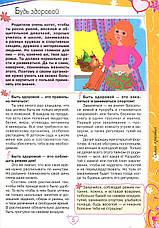 Энциклопедия маленькой принцессы, фото 2