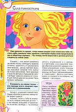 Энциклопедия маленькой принцессы, фото 3
