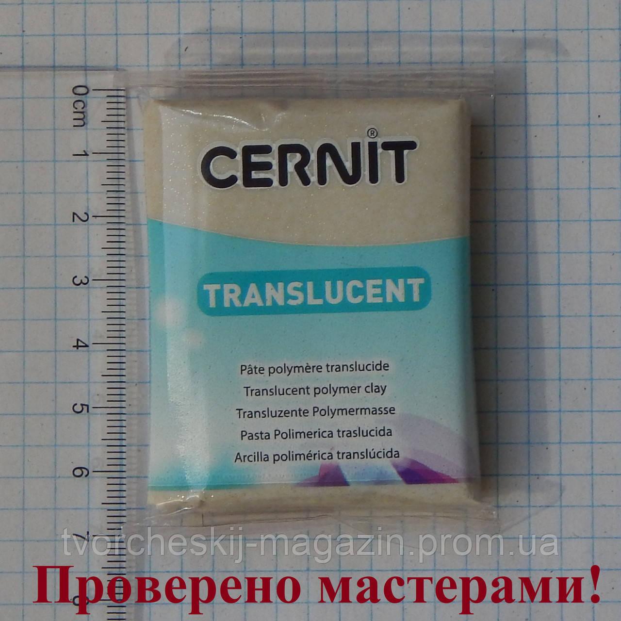 """Полимерная глина """"CERNIT-TRANSLUCENT"""" 56 г прозрачный с глиттером ЗОЛОТОЙ"""