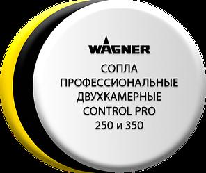 Сопла профессиональные двухкамерные 250, 350 Control Pro