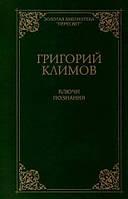 Григорий Климов Ключи познания