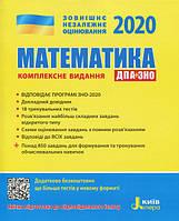 ЗНО + ДПА 2020. Математика. Комплексне видання