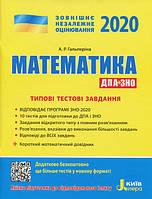 ЗНО + ДПА 2020. Математика. Типові тестові завдання + короткий математичний довідник