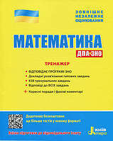 ЗНО + ДПА 2020. Математика. Тренажер
