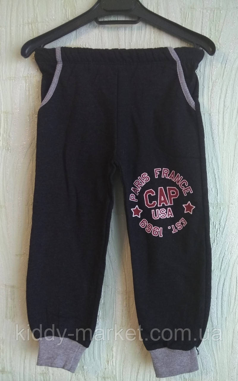 Спортивные штаны  с начесом  теплые детские для мальчика  рост 122