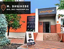 Святкове відкриття магазину Dnipro-M у м. Вишневому по вул. Лесі Українки 33а.