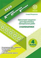 ДПА.Ориєнтовані завдання для підсумкових контрольних робіт з математики 4кл. 2020