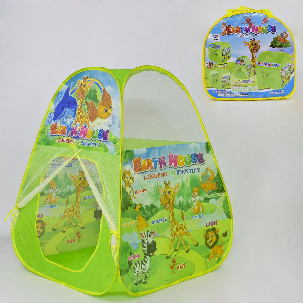 """Детская игровая палатка 333-79 """"Пирамидка"""" 85х83х105 см В сумке Гарантия качества Быстрая доставка"""