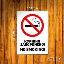 Табличка Курение запрещено 150х210мм из ПВХ