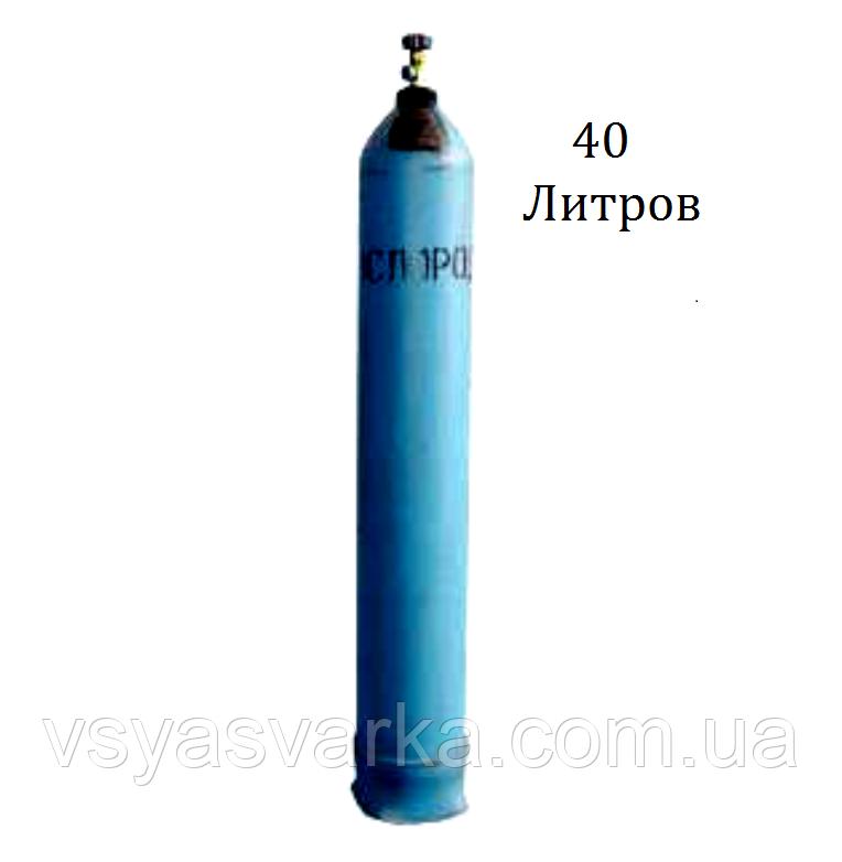 Балон кисневий V-40л
