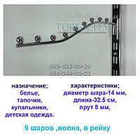 """Флейта в рейку 9 шаров """"волна"""" 32.5 см, элитная"""