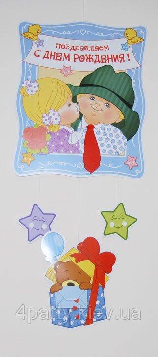 Подвеска С Днем Рождения Мальчик Ретро 1505-0597