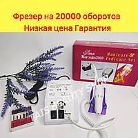 Фрезер Lina Mercedes 2000 для маникюра