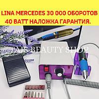 Фрезер Lina Mercedes 30000 для маникюра