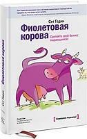 Фиолетовая корова. Сделайте свой бизнес выдающимся! Сэт Годин