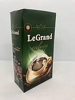 Кава мелена LeGrand 100% arabica 250 г Польща