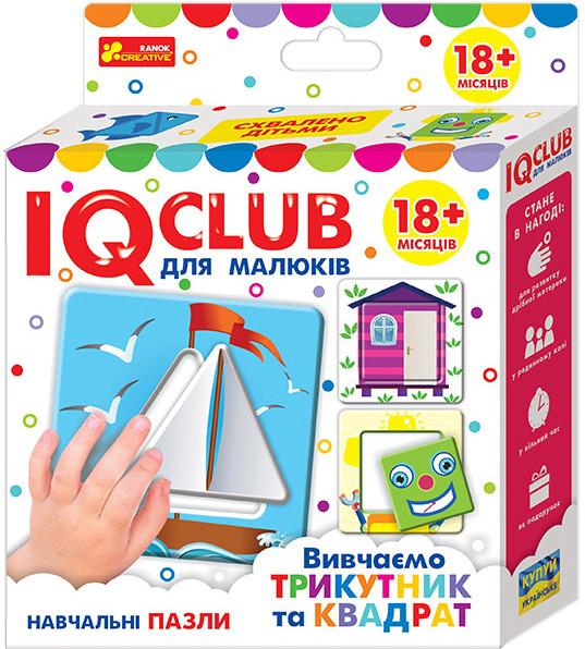 IQ-club для малюків. Навчальні пазли. Вивчаємо трикутник та квадрат