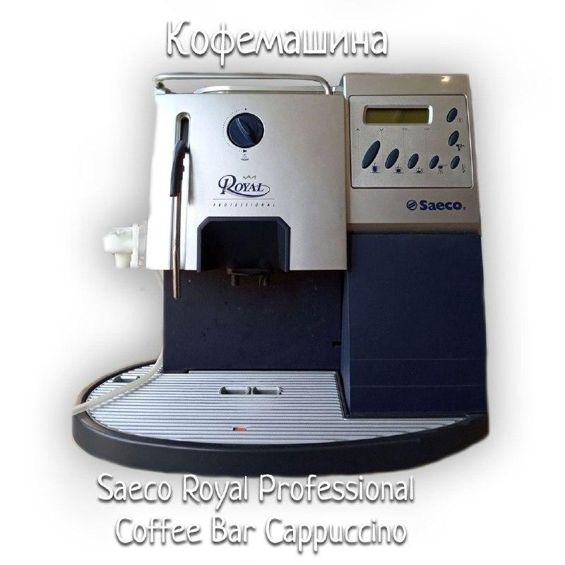 Кофемашина SAECO ROYAL PROFESSIONAL COFFEE BAR CAPPUCCINO