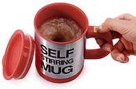 Чашка с вентилятором для размешивания сахара RIAS Self Stirring Mug Корраловый (3_00028)