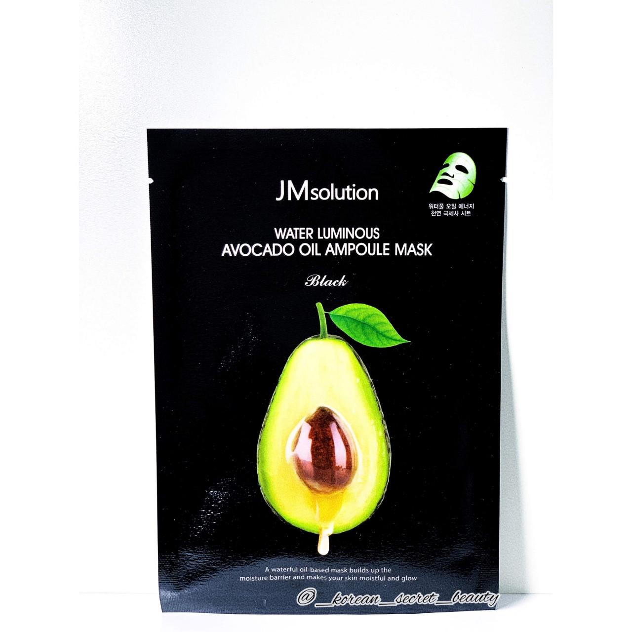 Тканевая маска для лица с маслом авокадо JMsolution Water Luminous avocado oil ampoule mask