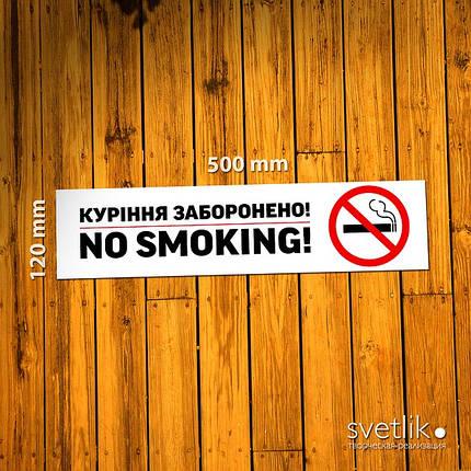 Табличка Курение запрещено 500х120мм из ПВХ, фото 2