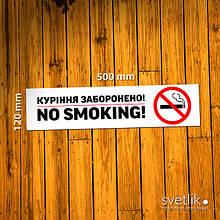 Табличка Курение запрещено 500х120мм из ПВХ