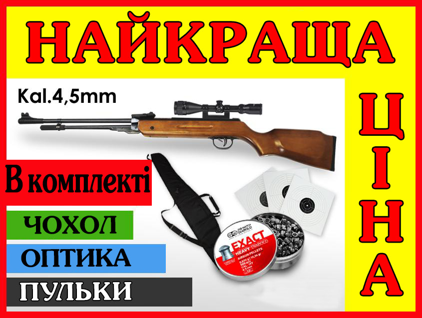 Пневматична гвинтівка PRO Germany HARD 4,5 mm 280 m/s оптика 4x20