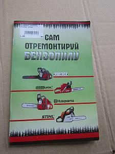Инструкция по ремонту бензопил   (72стр)