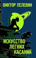 Искусство легких касаний. (покет)  Виктор Пелевин.