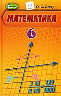 Підручник. Математика 6 клас. Істер О.С. (2019р.)