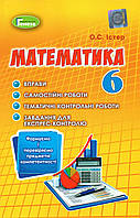 Збірник вправ, самостійних та тематичних робіт з математики 6 клас. Істер О.С.