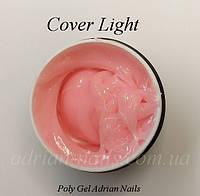 Acrylatic Cover Light (Polygel), фото 1