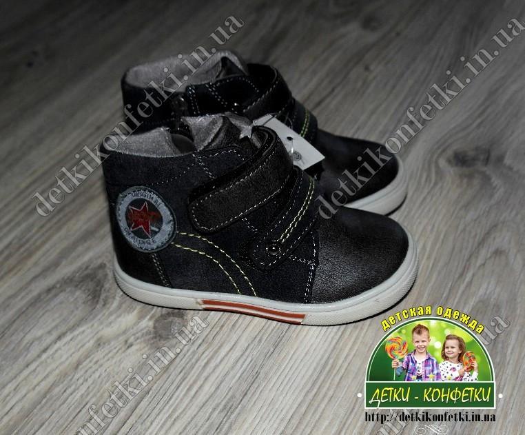Ботинки детские для малыша размеры 22 и 23