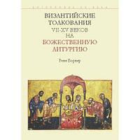 Византийские толкования VII-XV веков на Божественную Литургию. Рене Борнер