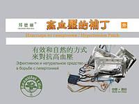Пластырь от гипертонии www.SuperLife.com.ua