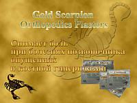 Пластырь Золотой скорпион www.SuperLife.com.ua