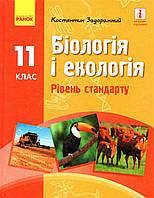 Підручник. Біологія і екологія, 11 клас (рівень стандарту) Задорожний К.М.