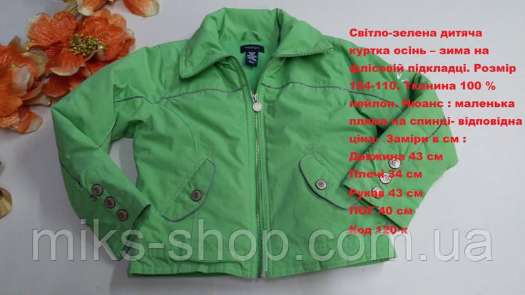 Детская куртка осень - зима на флисе Размер 104-110, фото 2