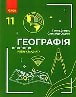 Підручник. Географія 11 клас (рівень стандарту) Довгань Г.Д., Стадник О.Г.