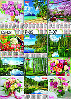 "Календарь 2020 A2 плакат 43х62см ""Природа микс"", бумага KD20-A2 уп50"