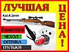 Пневматическая винтовка PRO Germany HARD 4,5 mm 280  m/s оптика Kandar 3-7x28TV - Фото