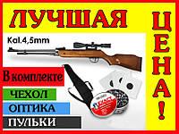 Пневматическая винтовка PRO Germany HARD 4,5 mm 280  m/s оптика Kandar 3-7x28TV