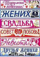 Набор свадебных наклеек на номера (6 шт)