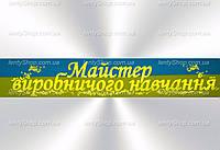 """Стрічка """"Майстер виробничого навчання"""" желто-блакитная, фото 1"""