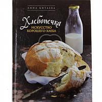 Хлебопечка искусство хорошего хлеба, фото 1