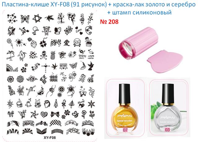 Набор стемпинга № 208 (Пластина+штамп+краска 2 шт)