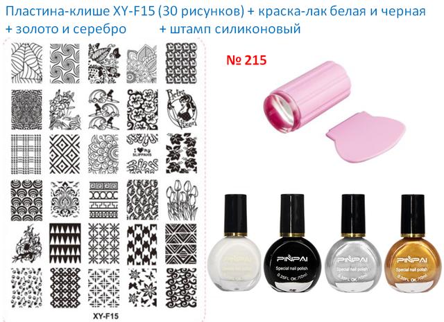 Набор стемпинга № 215 (Пластина+штамп+краска 4 шт)