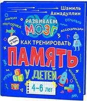 Книга о том, как тренировать память у детей 4-6лет. Ахмадуллин Шамиль Тагирович. Филипок и К