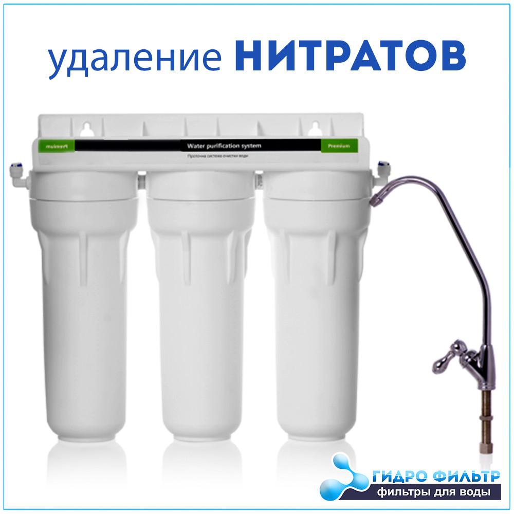 Проточний фільтр для очистки води від Нітратів Trio NO 3