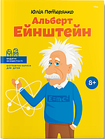 Альберт Ейнштейн (серія «Видатні особистості. Біографічні нариси для дітей»). Юлія Потерянко.